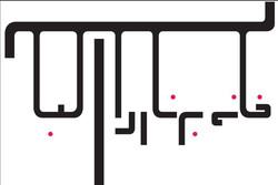 معرفی گروه طراحی خانه برناردا آلبای علی رفیعی