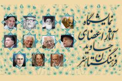 «آثار اعضای جاوید فرهنگستان هنر» به نمایش درمیآید