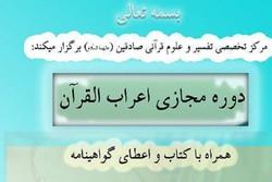 اولین دوره آنلاین اعراب القرآن برگزار می شود