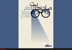 Scholar Sadreddin Zahed to examine Sadeq Hedayat's impacts on Iranian theater