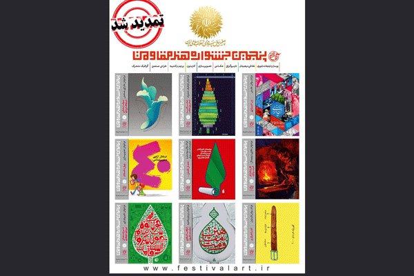 تمدید مهلت ارسال آثار به پنجمین جشنواره «هنر مقاومت»