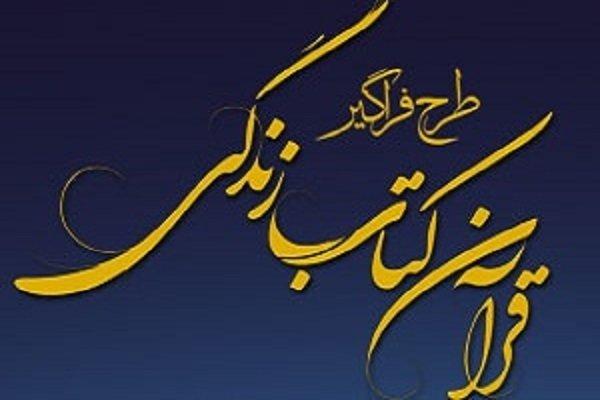 مرحله دوم طرح «قرآن، کتاب زندگی» آغاز شد
