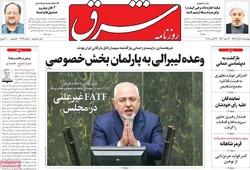 صفحه اول روزنامههای ۲ آبان ۹۷