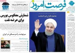 صفحه اول روزنامههای اقتصادی ۲ آبان ۹۷