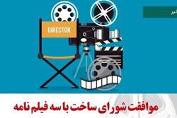عسگرپور «ملخ» را تهیه میکند/ صدور مجوز برای ۲ فیلم دیگر