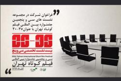 انتشار فراخوان شرکت در مجموعه نشستهای جشنواره فیلم کوتاه تهران