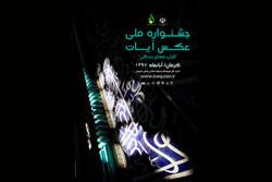 پیوستن عکاسان فعال در حوزه قرآنی به جشنواره ملی «عکس آیات»