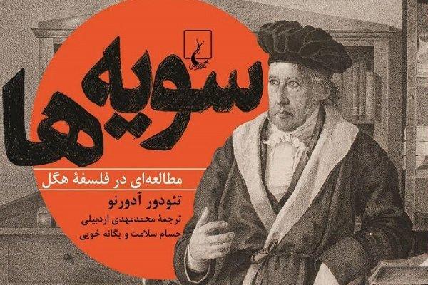 «سویهها...»؛ خوانش انتقادی آدورنو از هگل در بازار کتاب