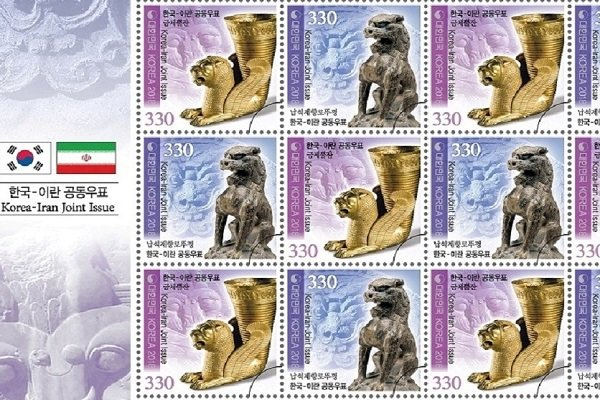 Iran, South Korea unveil joint postage stamp