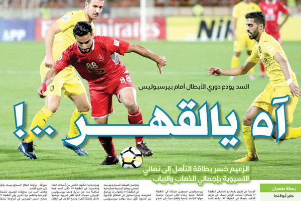بعد از تساوی مقابل السد؛ بازتاب صعود پرسپولیس به فینال لیگ قهرمانان آسیا