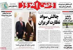 صفحه اول روزنامههای ۳ آبان ۹۷