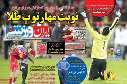 صفحه اول روزنامههای ورزشی ۳ آبان ۹۷