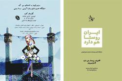 نمایشگاهی جدید در گالری ایوان/ مری پاپینز به اصفهان میآید