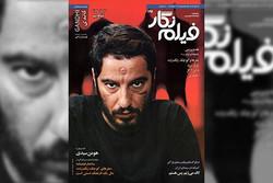 انتشار شماره جدید ماهنامه «فیلم نگار» توسط بنیاد سینمایی فارابی