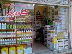 فروشگاه های عرضه کننده سموم کشاورزی در استان همدان ساماندهی شدند