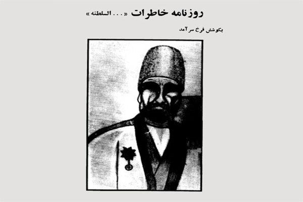 بازخوانی «روزنامه خاطرات ... السلطنه» در رادیو صبا