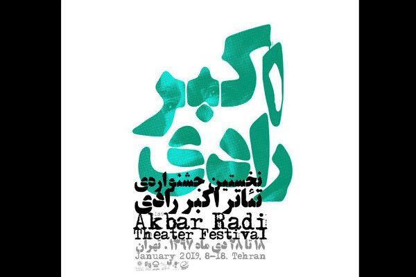 رونمایی از پوستر نخستین جشنواره تئاتر اکبر رادی