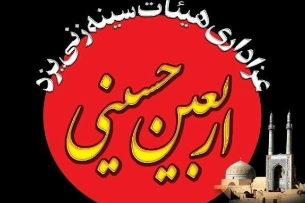 عزاداری سنتی یزدیها در مسجد جامع یزد برگزار شد