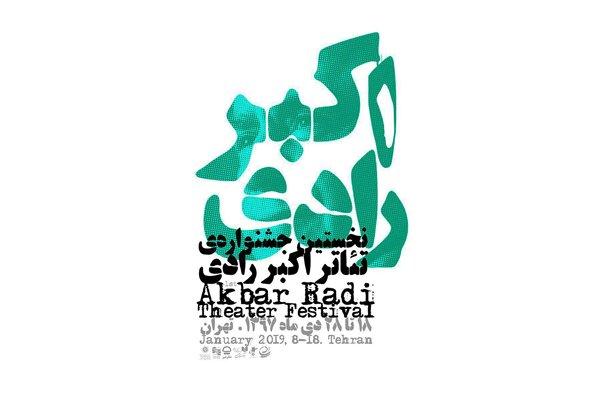 اعلام فراخوان بخش مسابقه نمایشنامهخوانی جشنواره تئاتر اکبر رادی