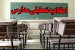 مدارس اردبیل برای سومین روز متوالی تعطیل شد