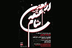 پنجمین نوبت «بازی بزرگان» با ناصر تقوایی و محمدرضا اصلانی
