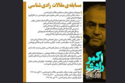 فراخوان «مسابقه مقالات رادی شناسی» جشنواره تئاتر اکبر رادی