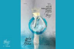 آغاز پذیرش آثار در بخش مسابقه عکس جشنواره تئاتر فجر