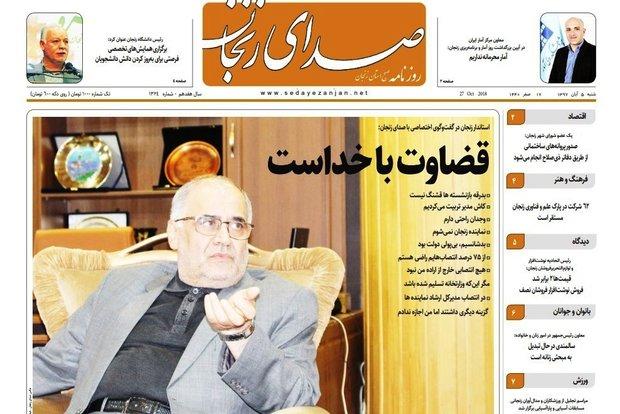روزنامه های زنجان 5.8.97