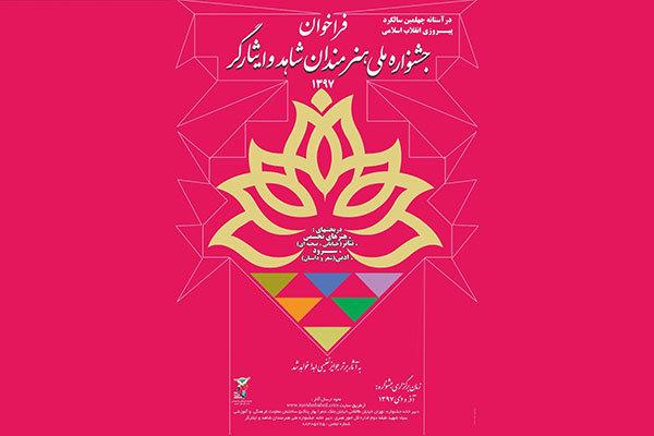 فراخوان جشنواره ملی هنرمندان شاهد و ایثارگر برای آثار تجسمی
