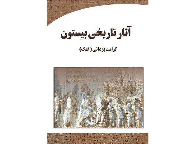 کتاب «آثار تاریخی بیستون» به چاپ دوم رسید