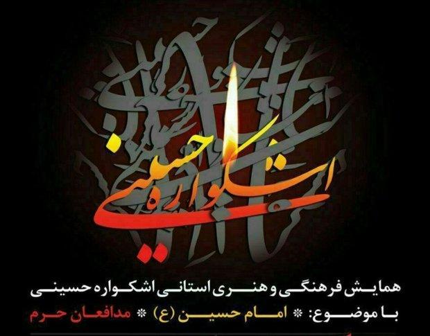 فراخوان بخش رسانه اشکواره حسینی منتشر شد