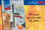 شماره ۳۳ مجله «ایرانمهر» منتشر شد