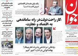 صفحه اول روزنامههای ۶ آبان ۹۷
