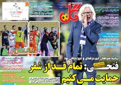 صفحه اول روزنامههای ورزشی ۶ آبان ۹۷