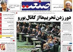 صفحه اول روزنامههای اقتصادی ۶ آبان ۹۷