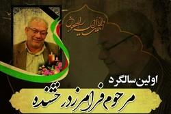 اولین سالگرد سرپرست فقید خبرگزاری ایلنا در مازندران برگزار می شود
