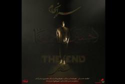 حامد زمانی «سرانجام» را منتشر کرد