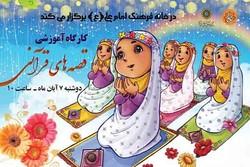 کارگاه آموزشی قصه های قرآنی در خانه فرهنگ امام علی (ع)