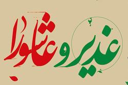 سومین چاپ «بزرگداشت غدیر و عاشورا در سیره و بیان امام رضا(ع)»