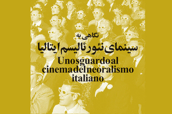 Cinema Museum to review Italian neorealism