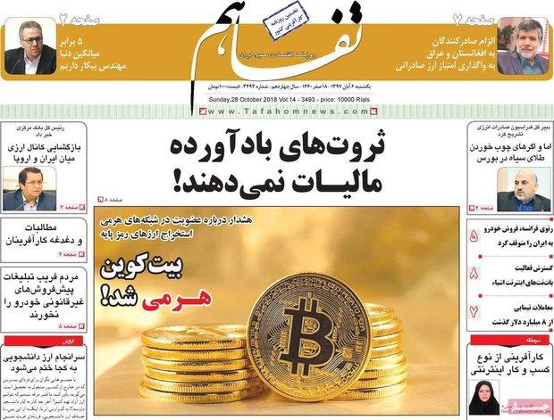 صفحه اول روزنامه اقتصادی ۶ آبان ۹۷