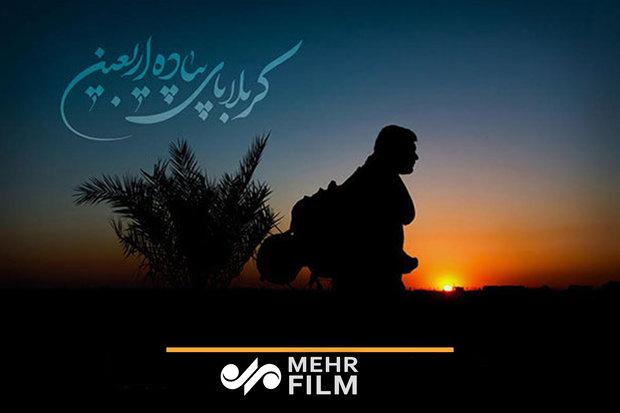 فلم/ اربعین میں کربلا کی سمت زائرین کے  عاشقانہ قدم