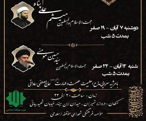 مراسم عزاداری دهه آخر صفر حزب موتلفه اسلامی برگزار میشود