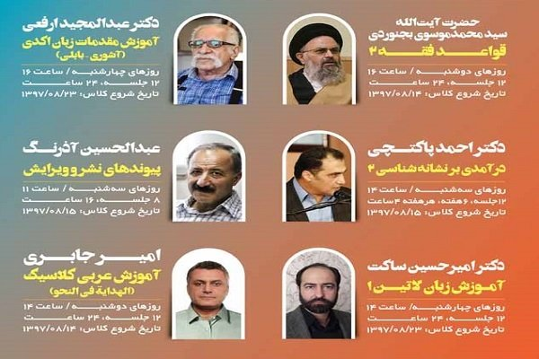 برنامه آموزشی پاییز مرکز دائرة المعارف بزرگ اسلامی اعلام شد