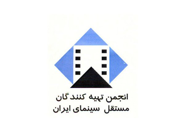 انجمن تهیهکنندگان مستقل خواستار تعطیلی کمیته انضباطی اکران شد
