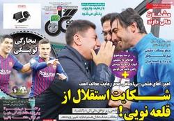 صفحه اول روزنامههای ورزشی ۷ آبان ۹۷