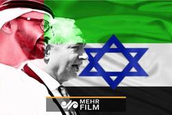 فلم/ ایک عربی اسلامی ملک میں پہلی بار اسرائیل کا قومی ترانہ پیش کیا گیا