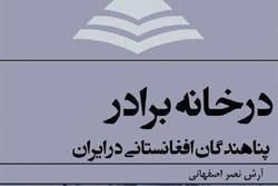 «در خانه برادر»؛ مرور سیاستهای ایران در قبال مهاجران افغانستانی