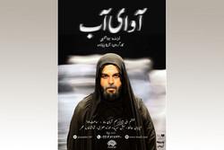 «آوای آب» در تماشاخانه مهر حوزه هنری میپیچد