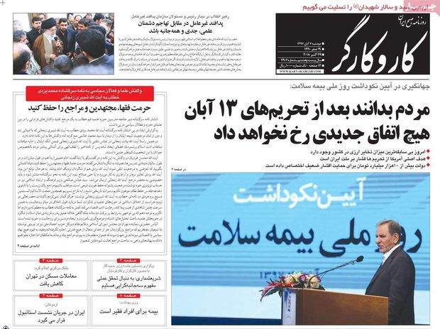 صفحه اول روزنامه های ۷ آبان ۹۷